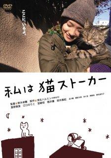 私は猫ストーカー[DVD]