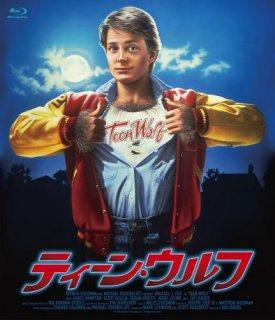 ティーン・ウルフ[Blu-ray]