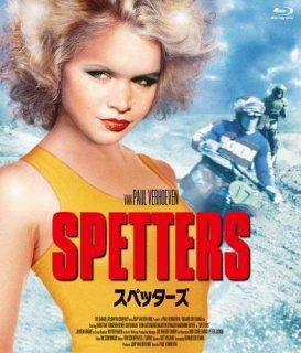 SPETTERS/スペッターズ[Blu-ray]