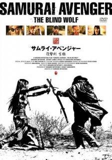 サムライ・アベンジャー/復讐剣 盲狼(マクザム バリュー・コレクション)[DVD]
