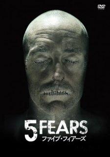 5 FEARS/ファイブ・フィアーズ(マクザム バリュー・コレクション)[DVD]