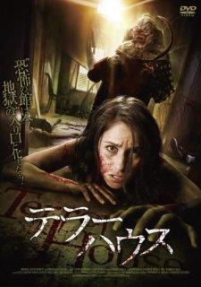 テラーハウス(マクザム バリュー・コレクション)[DVD]