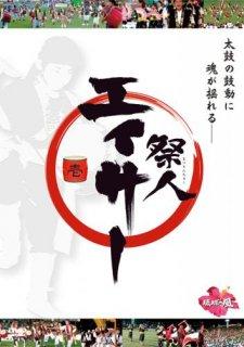 祭人(まつりんちゅー) エイサー壱[DVD]