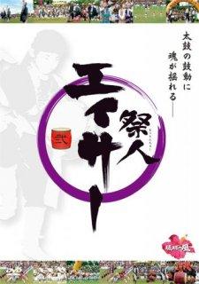 祭人(まつりんちゅー) エイサー弐[DVD]