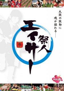 祭人(まつりんちゅー) エイサー参[DVD]