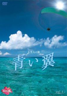 天空人(すらんちゅー)の旅 青い翼VOL.1[DVD]