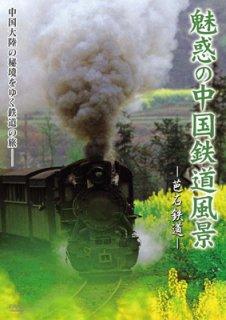 魅惑の中国鉄道風景 芭石鉄道[DVD]
