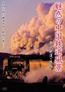 魅惑の中国鉄道風景 集通鉄道・後編[DVD]