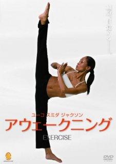 ユーコ スミダ ジャクソン アウェークニングEXERCISE[DVD]
