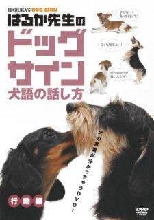 はるか先生のドッグサイン 犬語の話し方 行動編[DVD]