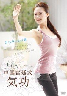 王汀(おうてい)の中国宮廷式気功 カラダ・リセット編[DVD]