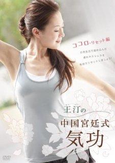 王汀(おうてい)の中国宮廷式気功 ココロ・リセット編[DVD]