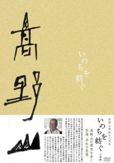 高野山開創千二百年「いのちを紡ぐ」[DVD]