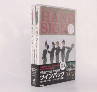 手話ダンス! with HANDSIGN(ハンドサイン)ヒップホップ編/ブレイクダンス編 ツインパック[DVD]