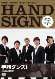 手話ダンス! with HANDSIGN(ハンドサイン)ブレイクダンス編[DVD]