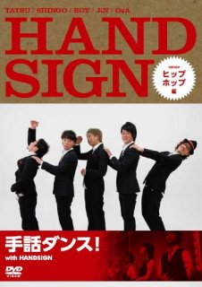手話ダンス! with HANDSIGN(ハンドサイン)ヒップホップ編[DVD]