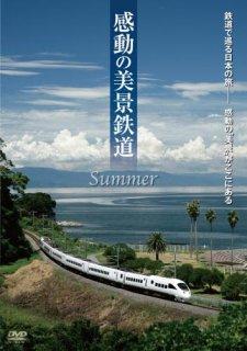 感動の美景鉄道 夏[DVD]