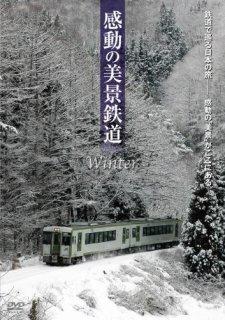 感動の美景鉄道 冬[DVD]