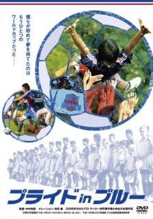 プライド in ブルー[DVD]