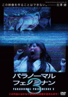 パラノーマル・フェノミナン3(マクザム バリュー・コレクション)[DVD]