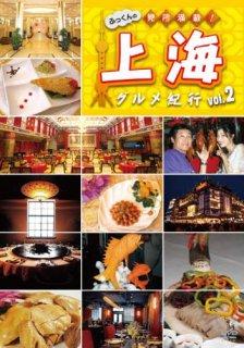 ふっくんの見所満載!上海グルメ紀行vol.1[DVD]