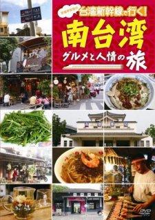 笑福亭笑瓶の台湾新幹線で行く!南台湾 グルメと人情の旅![DVD]