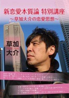 新恋愛本質論 特別講座〜草加大介の恋愛思想〜A4版テキスト 12ページ付[DVD]