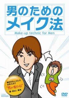 男のためのメイク法[DVD]