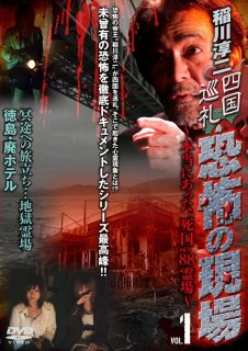"""稲川淳二 四国巡礼・恐怖の現場〜本当にあった""""死国""""88霊場〜[1][DVD]"""
