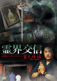 霊界交信/心霊メッセンジャー 賀大峰誠[DVD]