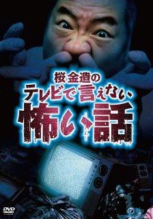 桜金造のTVで言えない怖い話[DVD]