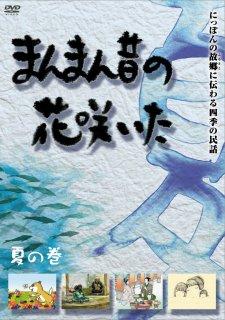 四季の民話『まんまん昔の花咲いた』夏の巻[DVD]