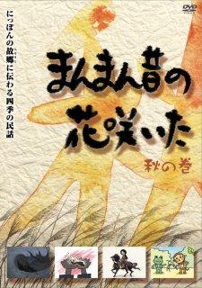 四季の民話『まんまん昔の花咲いた』秋の巻[DVD]