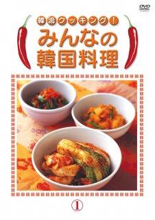 韓流クッキング!みんなの韓国料理1[DVD]