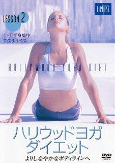 ハリウッドヨガダイエットLESSON2[DVD]