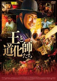 王と道化師たち[DVD]