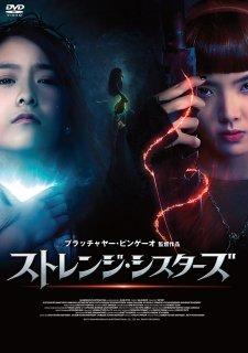 ストレンジ・シスターズ[DVD]