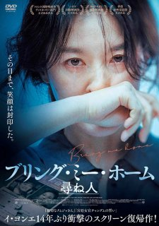 ブリング・ミー・ホーム 尋ね人[Blu-ray]