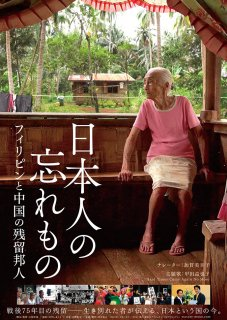 日本人の忘れもの フィリピンと中国の残留邦人[DVD]