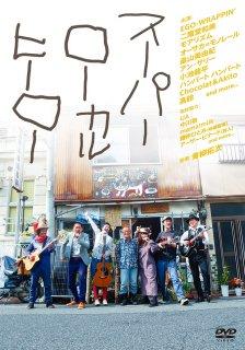 【予約商品】スーパーローカルヒーロー[DVD]【発売日にお届け】