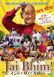 【予約商品】ジャイビーム! インドとぼくとお坊さん[DVD]【発売日にお届け】