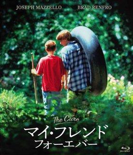 マイ・フレンド・フォーエバー[Blu-ray]