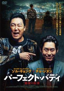 【予約商品】パーフェクト・バディ 最後の約束[DVD]【発売日にお届け】