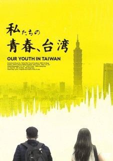 【予約商品】私たちの青春、台湾[DVD]【発売日にお届け】