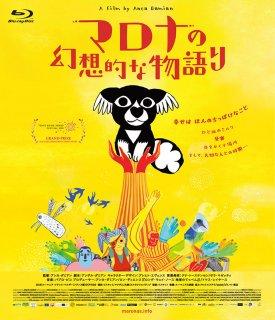 【予約商品】マロナの幻想的な物語り[Blu-ray]【発売日にお届け】