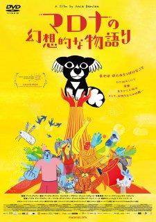 【予約商品】マロナの幻想的な物語り[DVD]【発売日にお届け】