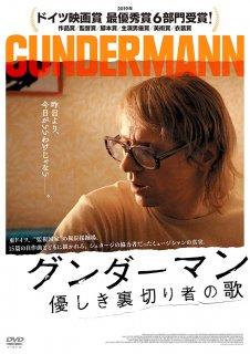【予約商品】グンダーマン 優しき裏切り者の歌[DVD]【発売日にお届け】