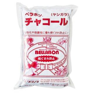 ヤシガラ炭          ベラボン・チャコール