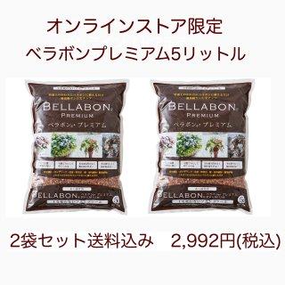 送料込み!ベラボンプレミアム5リットル・2袋セット