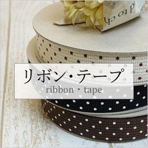 リボン・テープ・ロープ